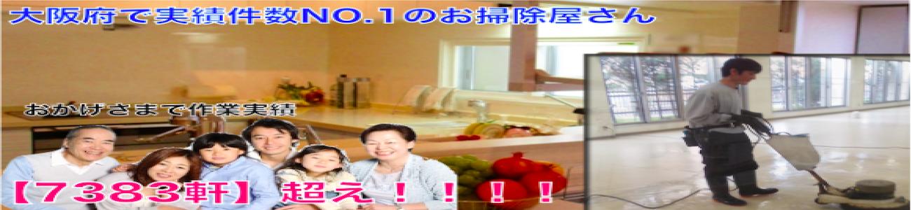 大阪府白木洗いNO1の政美装